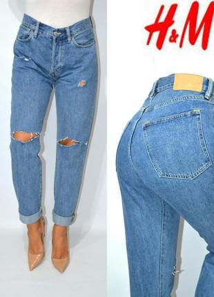 Джинсы  момы бойфренды высокая посадка винтаж мом mom jeans h&m.