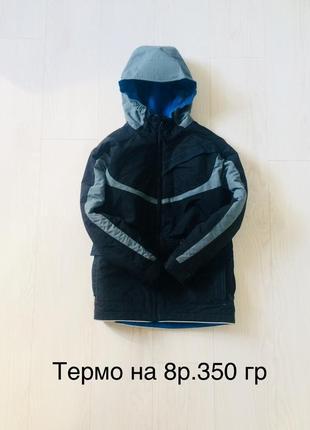 Класна термо куртка