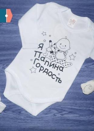 Боди длинный рукав для новорожденного . боди длинный рукав для мальчика