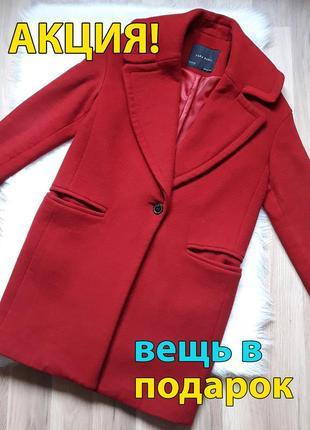 Акция!!! вещь в подарок к покупке от 500 грн! шерстяное демисезонное пальто бойфренд