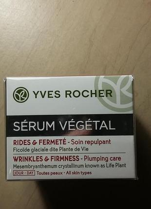 Дневной крем от морщин и для упругости кожи serum vegetal yves rocher 40+