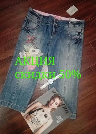 Крутые джинсы с вышивкой темные укороченные бриджи