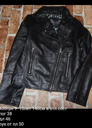 Куртка деми косуха 9-10лет
