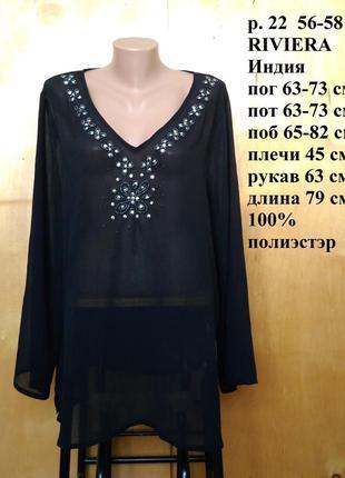 💫 очаровательная воздушная блуза туника черная с вышивкой р. 22 56-58 riviera индия