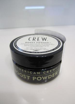 Пудра для волос american crew boost powder