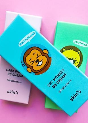 Skin79 dry monkey bb cream moisturizing spf50+ pa+++