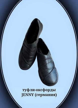 """Туфли-оксфорды ,,jenny"""" германия(натуральная кожа)"""
