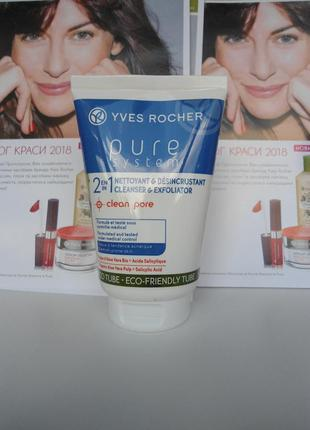 Очищающее cредство для проблемной кожи гель для умывания ив роше пюр систем 125 мл