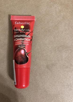 Бальзам для губ «вишневый конфитюр» beauty cafe от faberlic