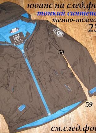 Спортивная курточка(термо) wedze