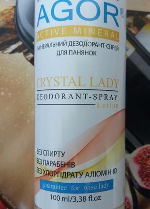 ... Минеральный органический дезодорант