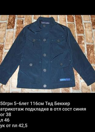 Куртка ветровка синяя тед бейкер 5-6 лет