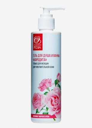 Крымская роза гель для душа и интимной гигиены афродита чувствительной кожи с розой