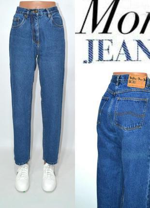 Джинсы момы бойфренды высокая посадка  мом mom jeans youkon