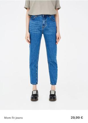 Мом джинсы pull&bear mom