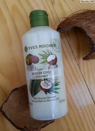 """Гель для ванны и душа """"кокосовый орех"""" yves rocher"""