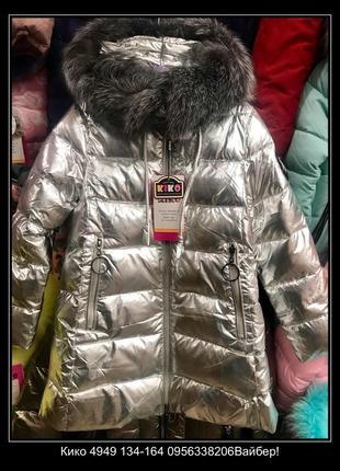 Пальто девочка кико подросток 4949 китай  серебро  кико