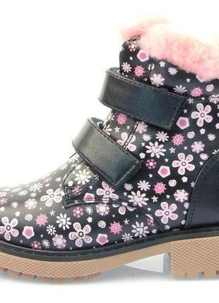 Новинка 2018! зимняя обувь, ортопедические ботинки для девочки , тм сказка, р 27-32