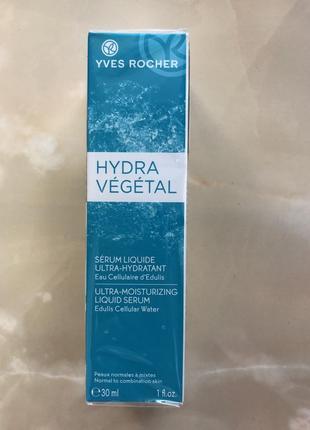 Сыворотка для лица интенсивное увлажнение 48 часов* hydra végétal