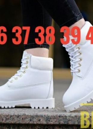 36 37 38 39 40 наложка! с мехом шикарные женские ботинки сапоги timberland boots white