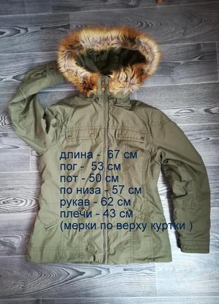 Лёгкая курточка  с отстёгивающим капюшоном ( с лёгким утеплением )  размер 12 ( 42 )