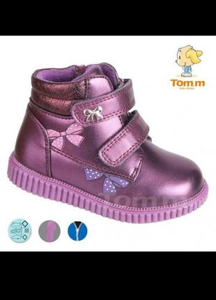 Ботинки деми tom.m (22,23,25рр)