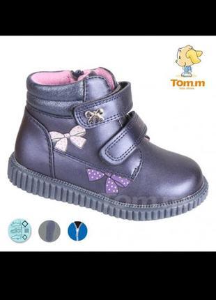 Ботинки для девочек tom.m (р.22-26)
