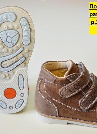 Ортопедические ботинки экоби ecoby на флисе распродажа р.30