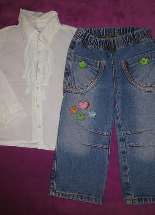 Джинсы штаны плотные глория джинс  в подарок белая рубашка блузка