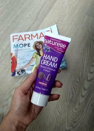Крем для рук лаванда farmasi lavender hand cream
