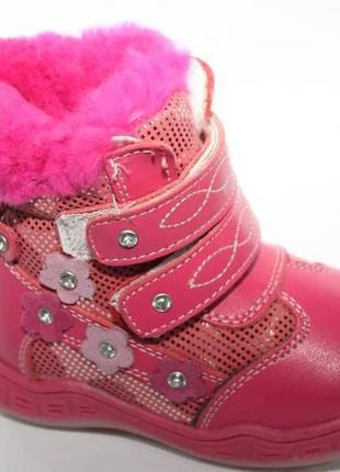 Ботинки baby sky (b11 малин) зимняя обувь для девочек.