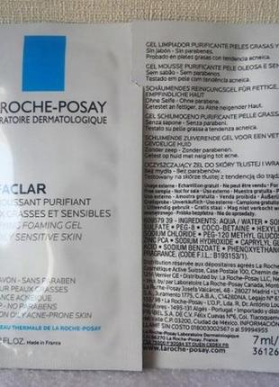 Пробники геля effaclar для жирной и проблемной кожи