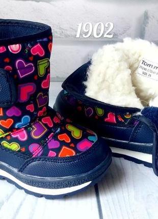 Детская зимняя обувь бренда tom.m  дутые сапожки 23-28рр