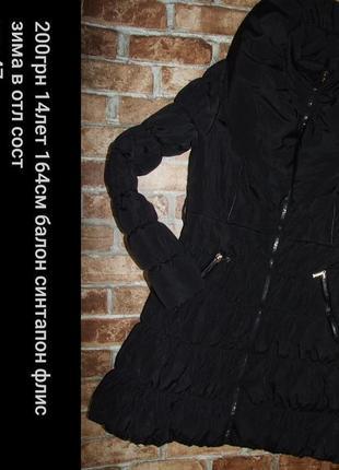 Пальто куртка деми еврозима девочке 14лет