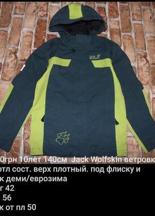 Куртка ветровка деми 10лет джек вульский