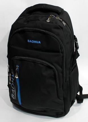 Рюкзак, ранец, городской рюкзак, спортивный рюкзак, мужской рюкзак