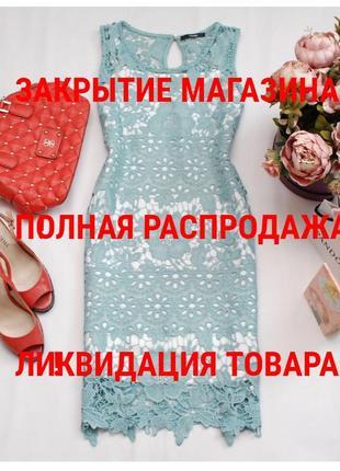 Скидки/закрытие магазина/ шикарное кружевное платье george 8uk