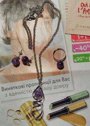 Фиолетовый набор с аметистом (колье, серьги, кольцо)