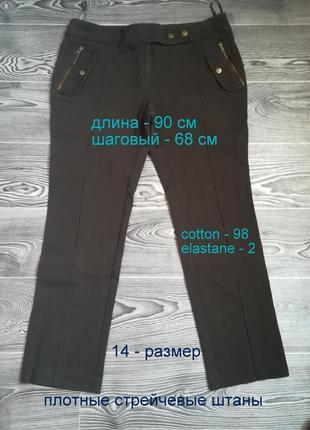 Классные плотные стрейчевые штаны 14 размера ( длина - 90 см )