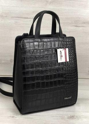 Каркасная сумка-рюкзак трансформер черная крокодиловая через плечо