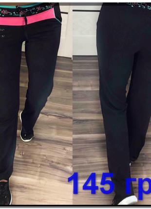 Женские спортивные брюки. 42, 44, 46, 48р.