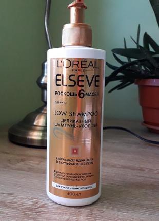 Безсульфатный loreal elseve low shampoo