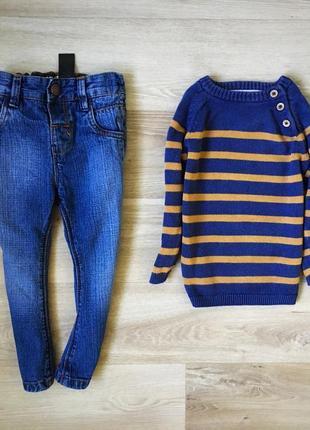 Комплект джинсы скинни и джемпер на мальчика