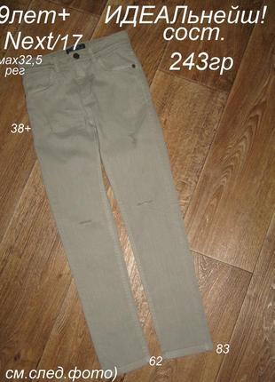 Трендовые джинсы с эластаном, с прорезями на коленках,next /17.