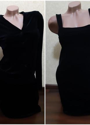 Бархатный костюм, платье, кофта
