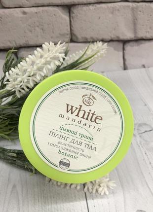 Скраб-масло «медовый» white mandarin- эластичность и омоложение кожи, 300мл.