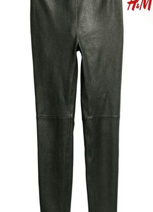 Леггинсы, натуральная кожа.бренд h&m.размер 42(xl)
