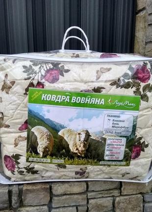 Очень теплое зимние одеяло на овчине. размер полуторный. верх - хлопок