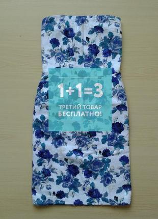 ♤ акция 1 + 1 = 3 ♤ фактурное платье-бюстье paraella, в цветочный принт, xs/s