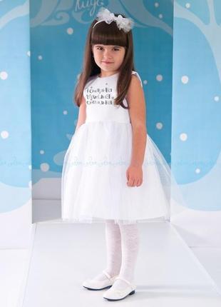 Платье снежинки р..92 от evgakids ( надпись как на последнем фото )2